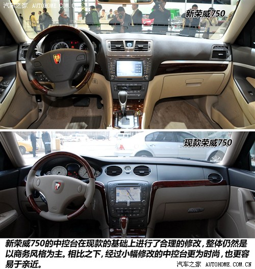 舒适配置有提高2011款荣威750配置曝光-汽车频道本田锋范如何挂r档图片