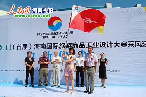 海南旅游商品工业设计大赛主题采风今日发车
