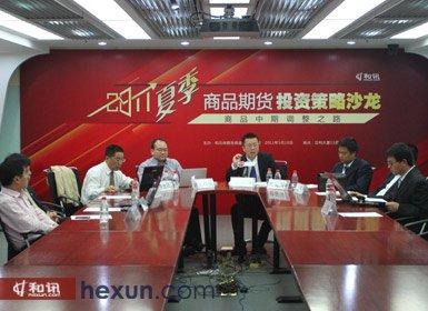 主题讨论一:商品调整格局中的投资机会及多空辩论