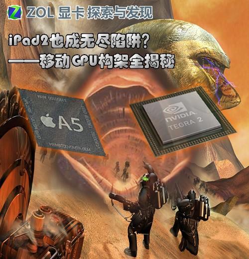 iPad2也成无尽陷阱?移动GPU构架全揭秘