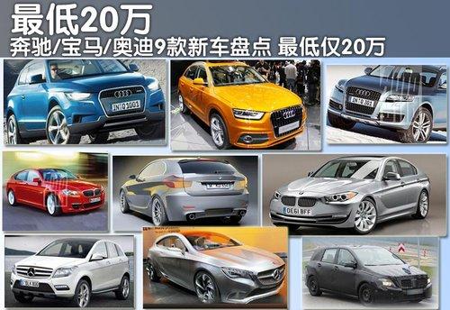 奔驰 宝马 奥迪9款新车盘点 最低仅20万高清图片