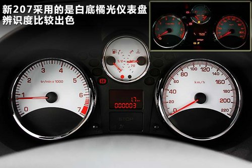 东风标致207的仪表盘采用自发光式设计,橘红色的背景配合红色仪表针让
