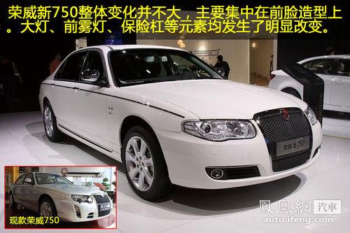 2011款荣威750售价及市场在后好戏点评头-汽车频道别克昂科拉1.3t的多少钱图片