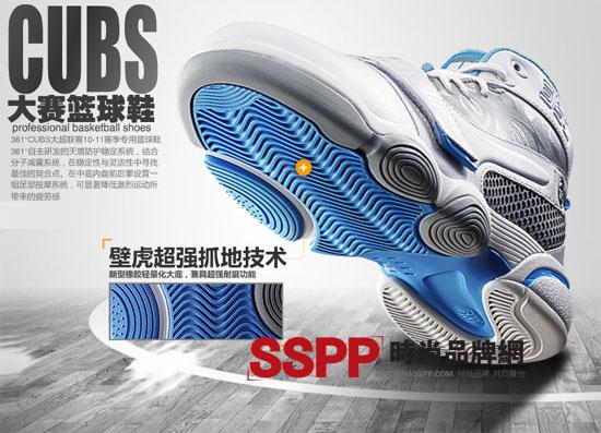 361度自主研发cobs大赛篮球鞋——天盾防护稳定系统
