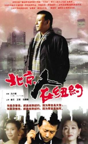 电视剧《北京人在纽约》宣传海报.(资料图)