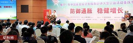 2011年基金投资者服务巡讲重庆站