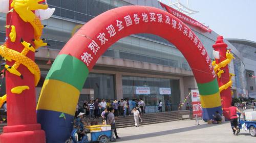 第六届中国义乌汽车用品零配件展览会闭幕高清图片