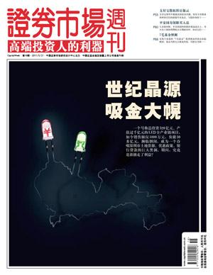证券市场周刊2011年第18期