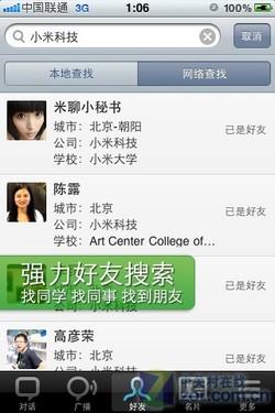 外国人直播的app