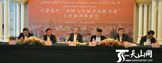 """在乌鲁木齐昆仑宾馆举行了一场""""珍惜与发展新疆多民族文化""""的主旨演讲"""