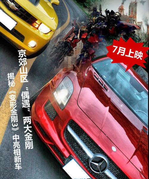 详细介绍变形金刚3中主角豪车 经典大黄蜂 高清图片