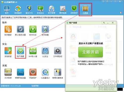 (5) 在电脑屏幕右下角,QQ电脑管家系统图标上,点击鼠标右键,点图片