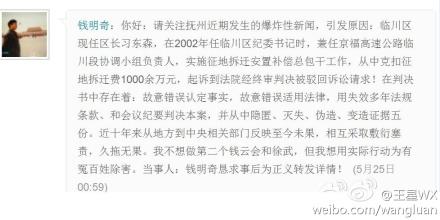 南都记者王星在其个人实名认证微博中提供钱明奇私信截屏图