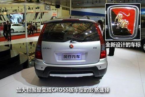 东风风行景逸cross车型正式上市 售价7.99万元
