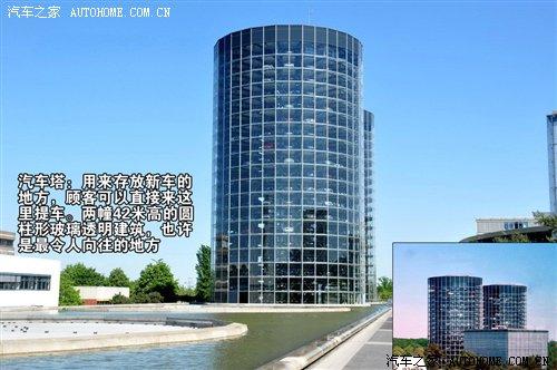 汽车塔是两幢42米高的圆柱形玻璃透明建筑,地上有20层,每幢塔楼可存放