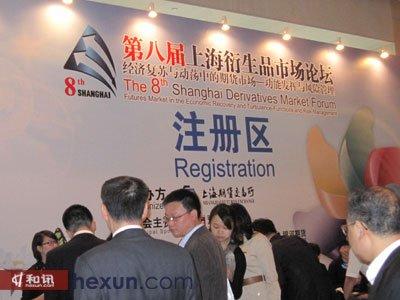 第八届上海衍生品市场论坛现场注册区