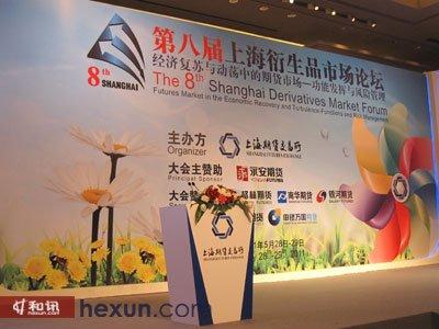 第八届上海衍生品市场论坛现场主席台