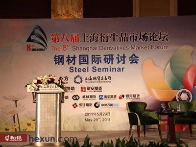 钢材国际研讨会现场
