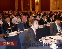钢材国际研讨会现场观众