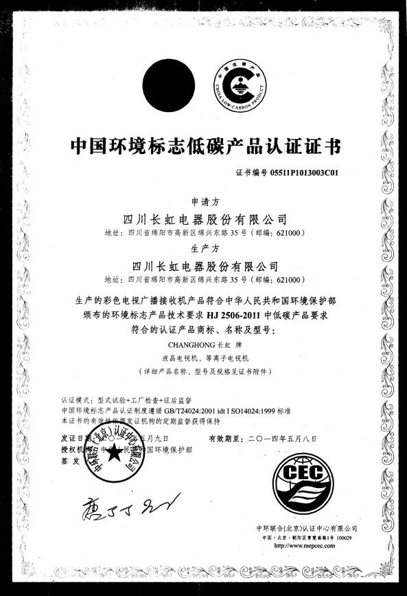 境标志低碳产品认证
