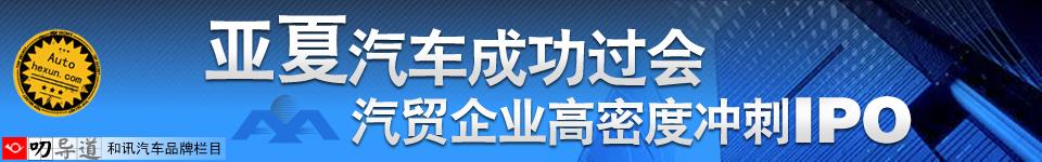 亚夏汽车_和讯汽车_和讯网