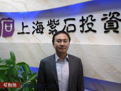 紫石投资董事长张超先生