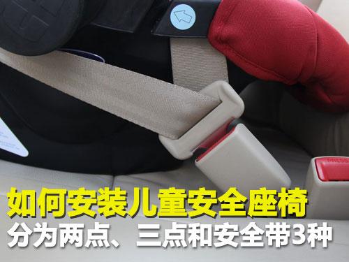 如何安装使用 儿童安全座椅有3种固定法