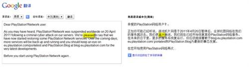 谷歌的翻译结果和双语对照显示