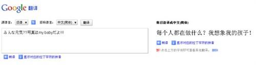 2、有道翻译:口语化内容还原度很高,显得更加原汁原味。但不能识别出日语中混杂的英文单词,仅直接将原文复制在翻译结果中。