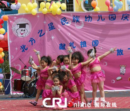 """北京民族幼儿园儿童欢庆""""六一""""国际儿童节"""