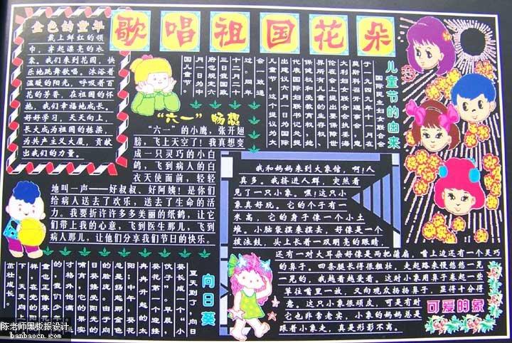 组图】晒童年的黑板报和手抄报