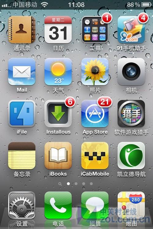 苹果手机界面