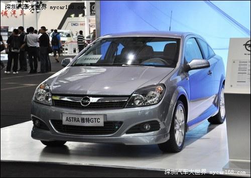 除正式上市的新安德拉车型,深圳大昌欧宝还携双门轿跑雅特高清图片