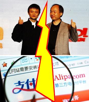 马云确认和美国雅虎达成共识 传软银孙正义阻扰