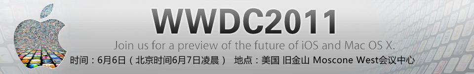 2011苹果全球开发者大会-和讯科技