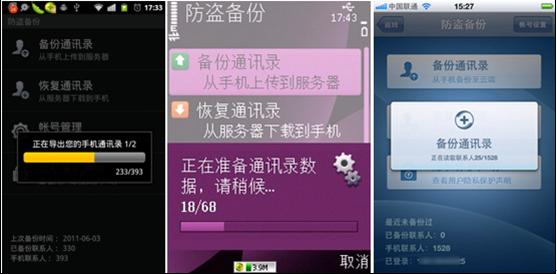 360手机卫士新增跨平台云备份功能