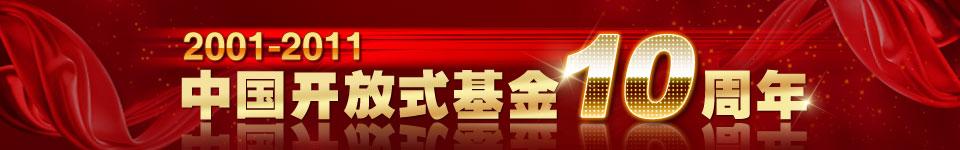 2001-2011:中国开放式基金十周年