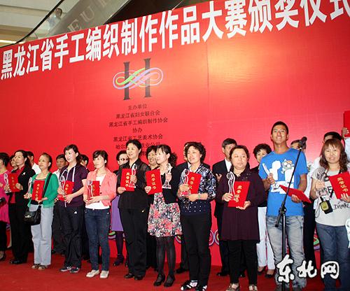 为首届手工编织制作作品大赛获奖者颁奖.东北网记者 印蕾摄