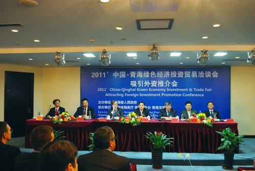 2011中国·青海绿色经济投资贸易洽谈会吸引外资推介会在西宁举行.图片