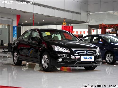 『雅阁2011款』-雅阁推出省金版车型 可优惠3万元现金高清图片