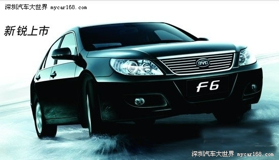 缺点:外形借鉴太多成熟车型,缺乏个性   比亚迪f6的外观素有高清图片