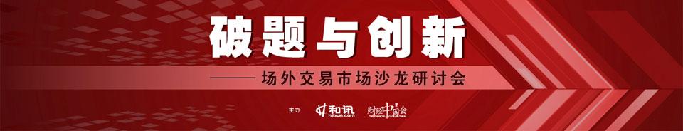 和讯独家举办场外交易市场沙龙研讨会