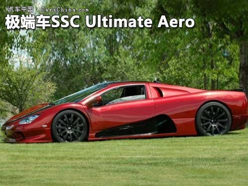 世界上最极端的汽车 SSC Ultimate Aero图片
