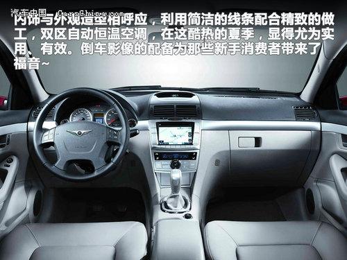 瑞麒汽车 瑞麒g5高清图片