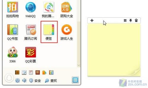 多账号登录 QQ2011Beta3第2轮体验开启