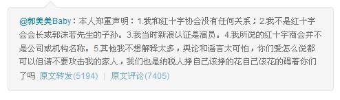 郭美美本人发表声明