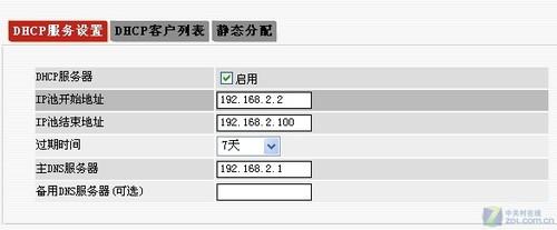 企业 上网行为管理路由 网吧路由器 全国联保; lan口ip地址设置; 东