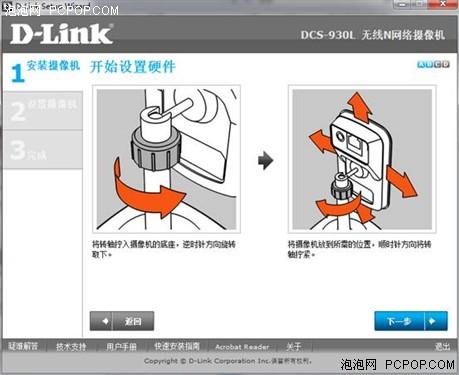 dcs-930l网络摄像头试用体会
