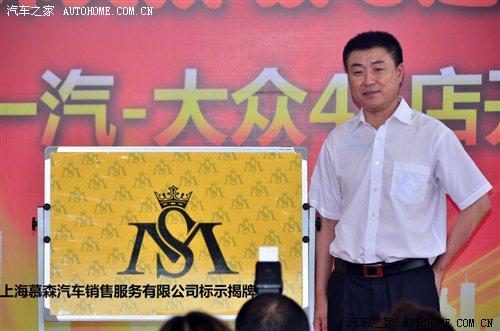 上海地区第10家一汽-大众4s店-慕森开业