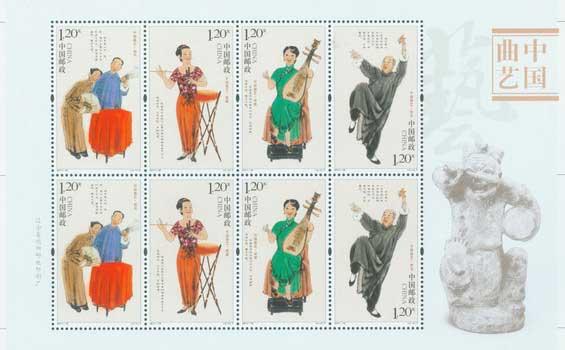 中国曲艺_新邮预报《中国曲艺》特种邮票将发行